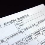 年度途中で就職した時、前職の源泉徴収票はなぜ必要なの?