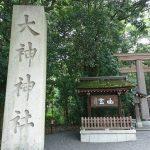 奈良県桜井市にある大神神社に参拝に行きました。