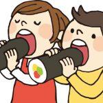 節分の恵方巻の正しい食べ方知ってますか?