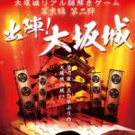 大阪城リアル謎解きゲームに参加してみますか?