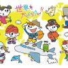 学生が日本の魅力を海外に伝えたい。何を伝えたら面白い?